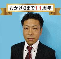 ㈱GATESIGN 代表取締役:齋藤淳司